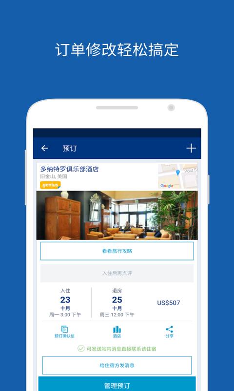 Booking全球酒店预订截图