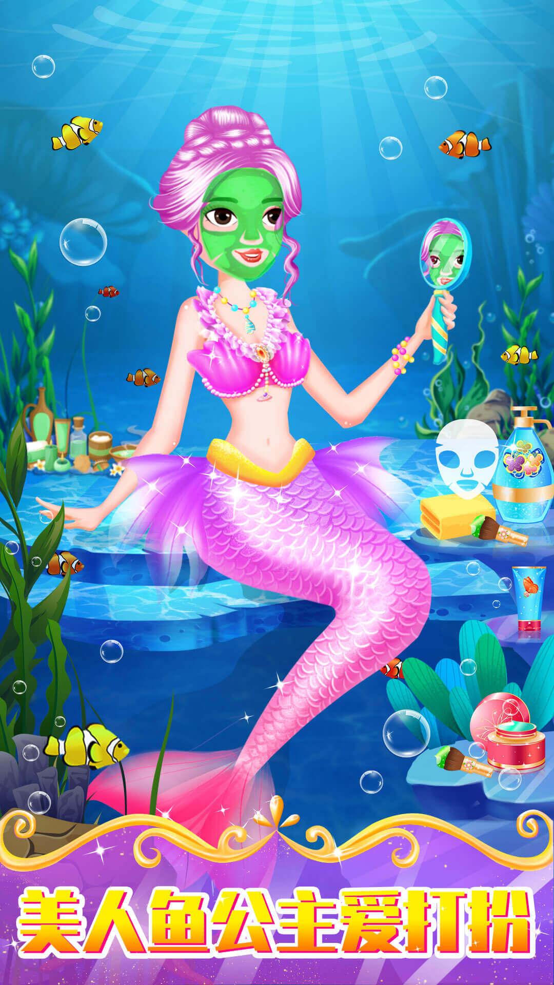 美人鱼魔法变身截图