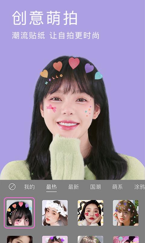 BeautyCam美颜相机截图