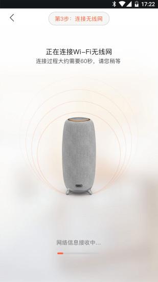 小雅AI音箱截图