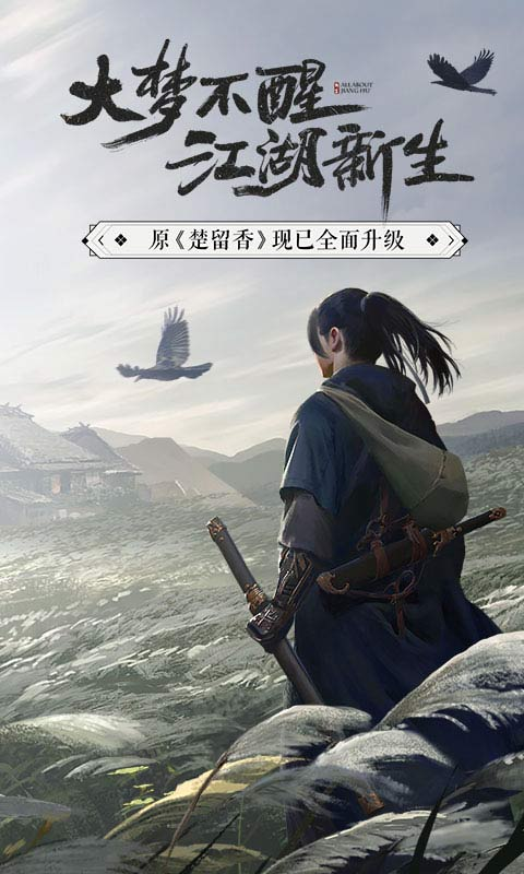 一梦江湖(新资料片送永久时装)截图