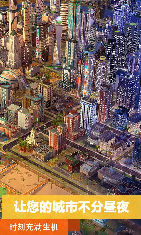 模拟城市:我是市长截图