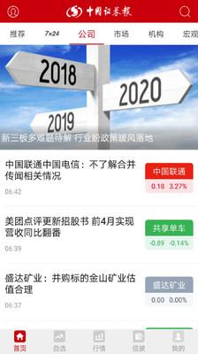 中国证券报截图