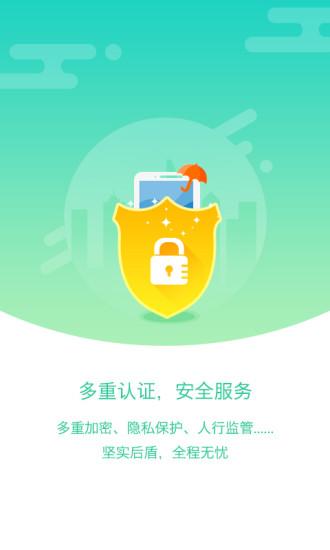 重庆市民通截图