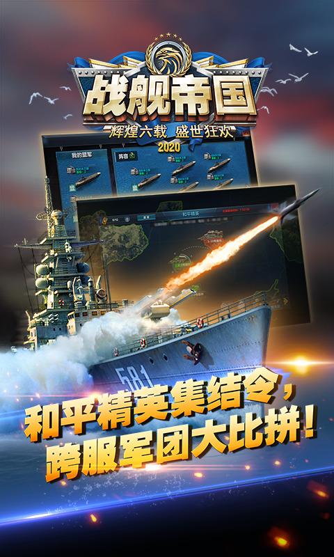 战舰帝国-辉煌六载 盛世狂欢截图