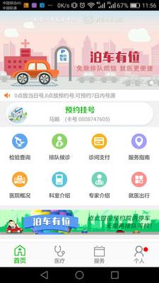 北京儿童医院截图