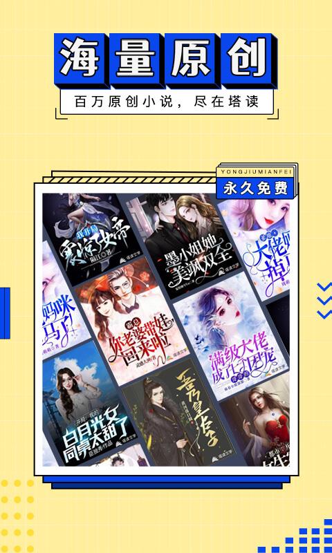 塔读小说免费版截图
