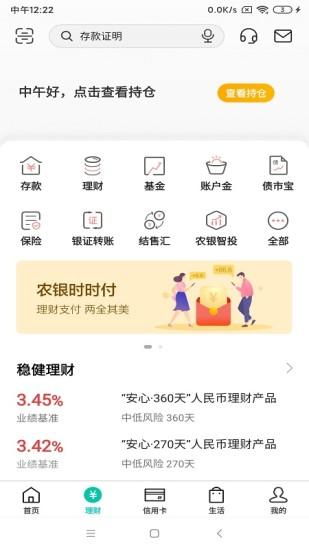 中国农业银行截图