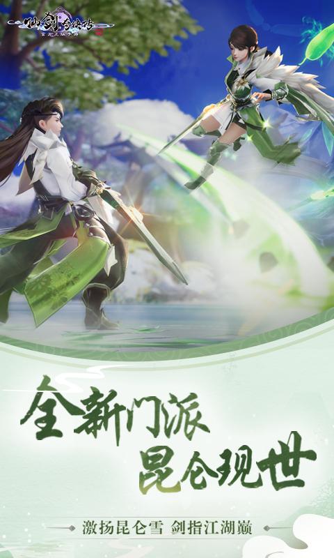 仙剑奇侠传四截图