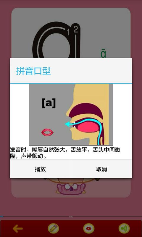 汉语拼音学习截图