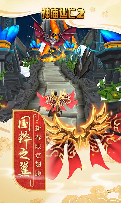 神庙逃亡2(新春献礼)截图