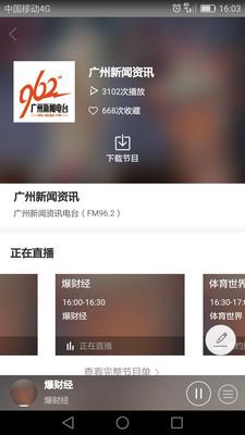 花城FM截图