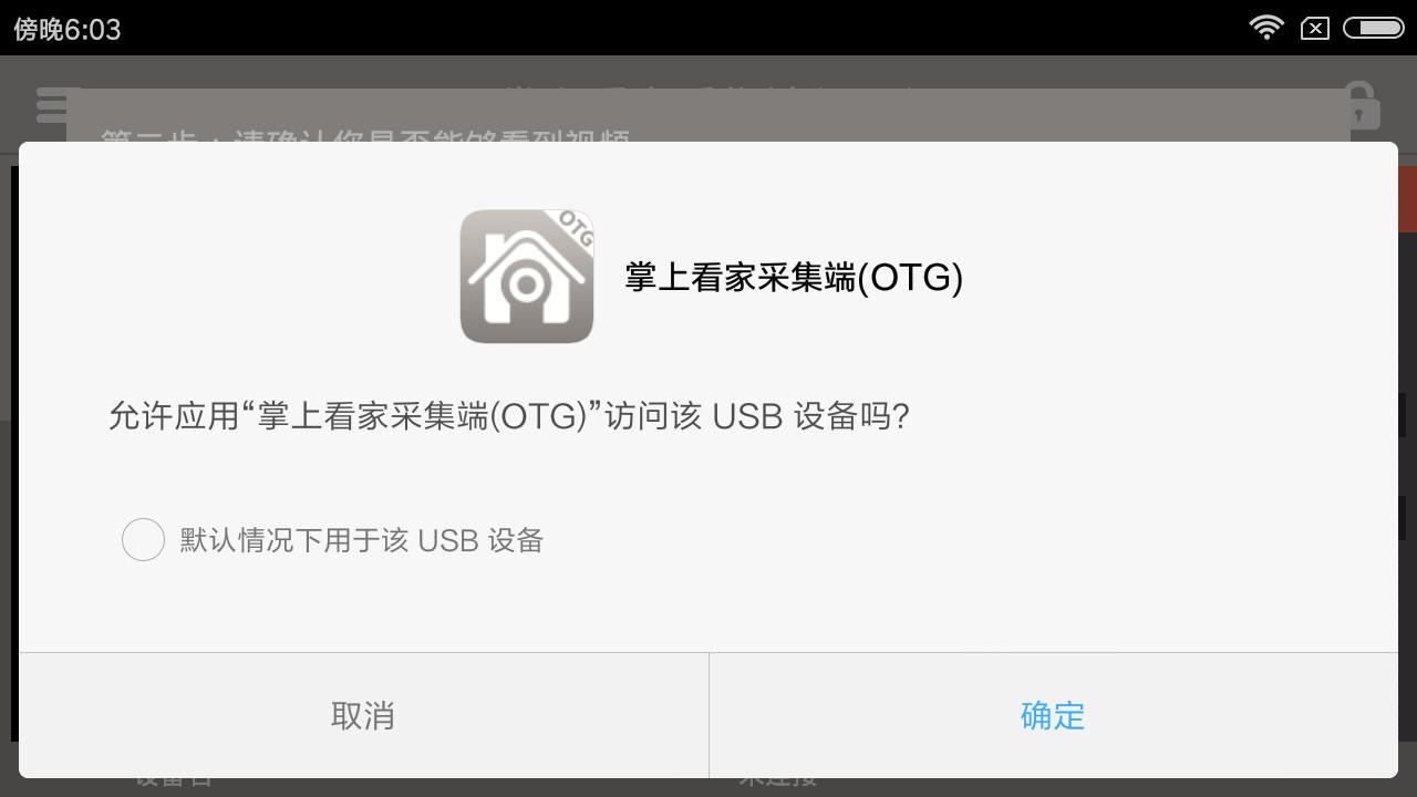 掌上看家采集端OTG版截图