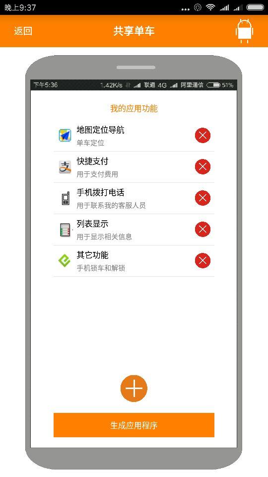 app手机应用软件开发截图