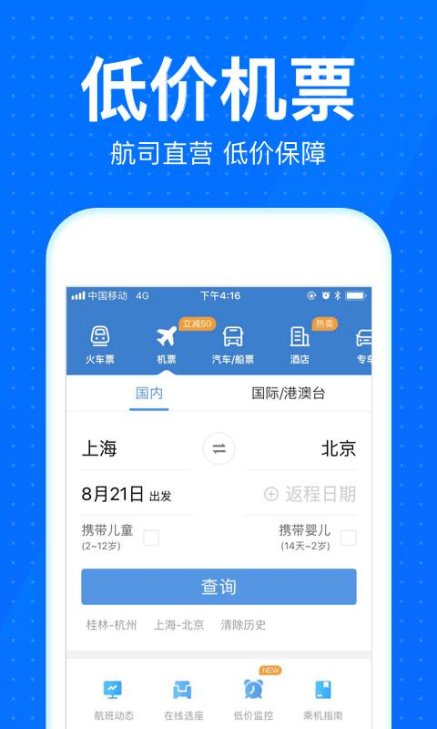 智行火车票12306抢票截图
