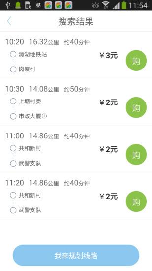 深圳e巴士截图