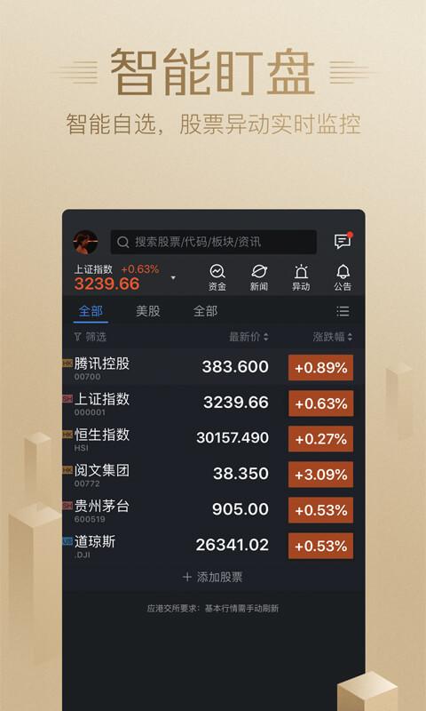 腾讯自选股(腾讯官方炒股软件)截图