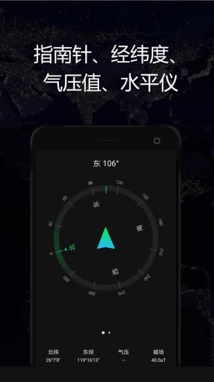 GPS实时海拔截图