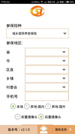 社保网络认证截图