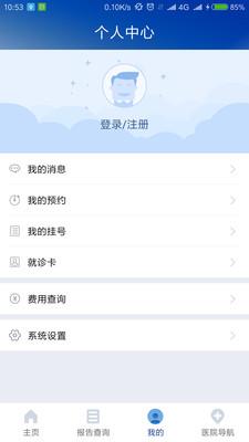 上海仁济医院截图