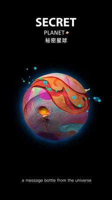 秘密星球截图
