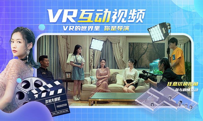 爱奇艺VR截图