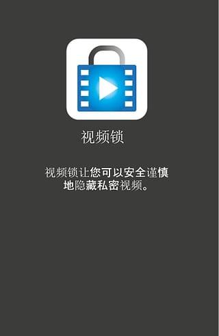 视频锁截图