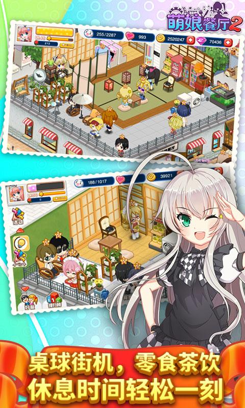 萌娘餐厅 2截图