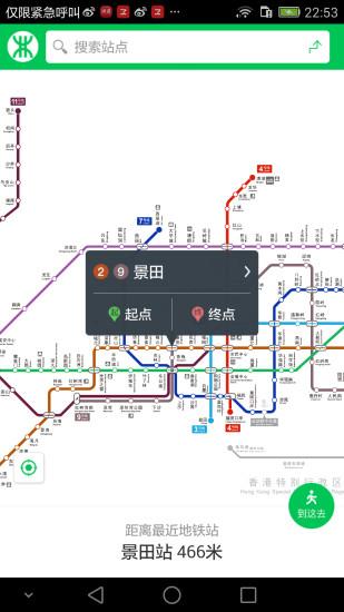 深圳地铁截图