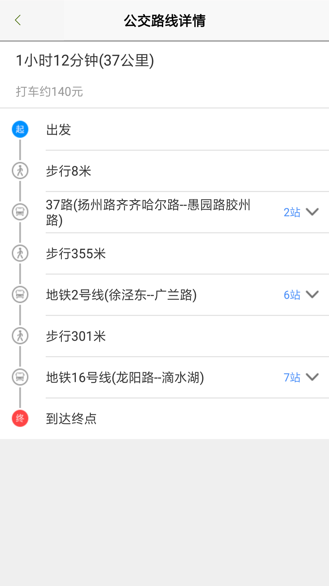 上海公交截图