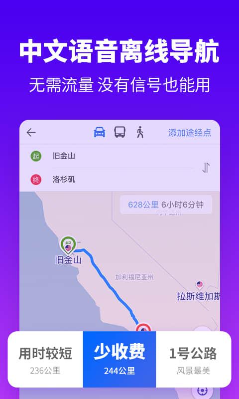 探途离线地图截图