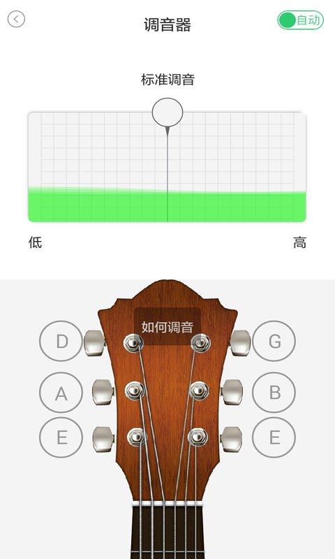 爱玩吉他截图