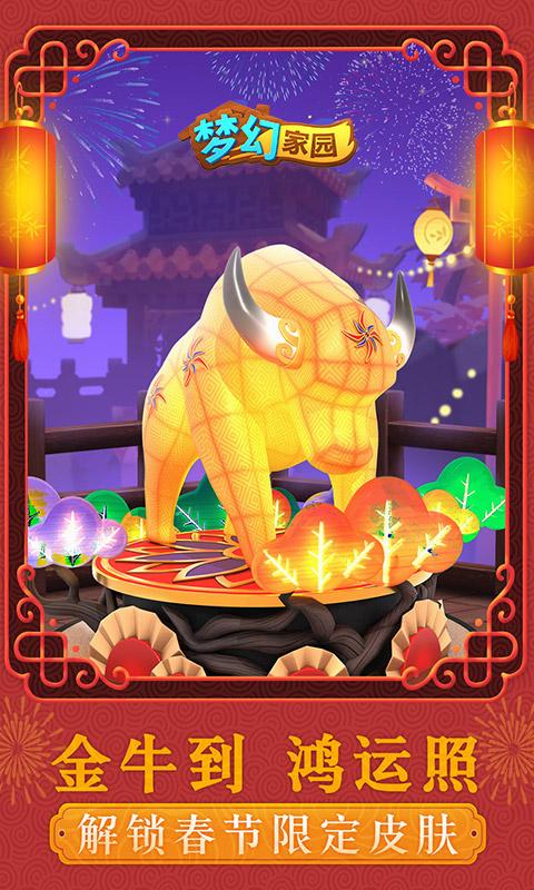 梦幻家园(新年灯会)截图