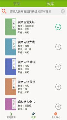 中医药宝典截图