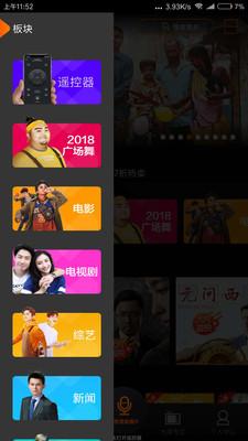 湖南IPTV截图