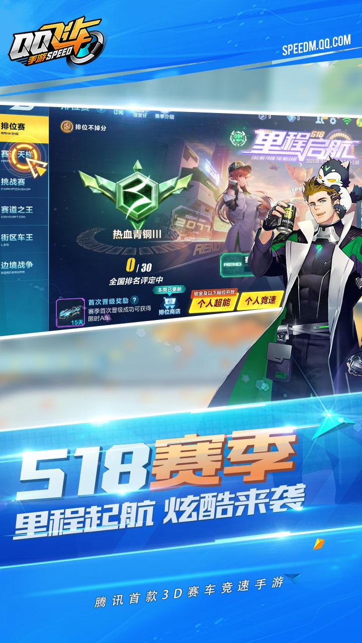 QQ飞车手游截图