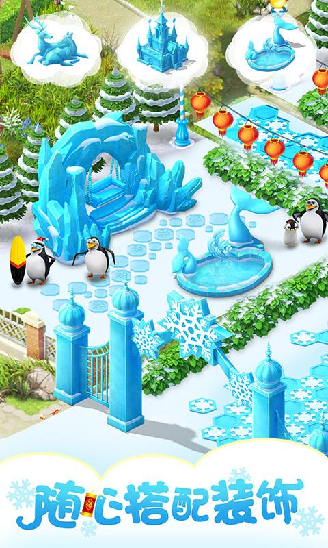 梦幻家园( 冰雪乐园)截图