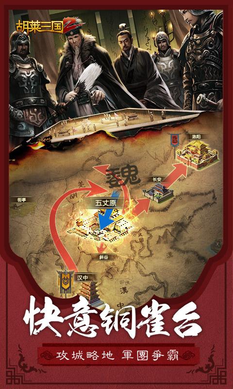 胡莱三国2截图