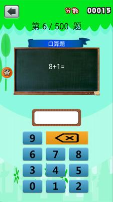 一年级数学作业截图