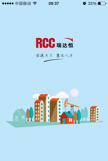 RCC工程招采截图