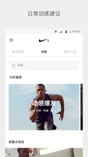 Nike Training截图