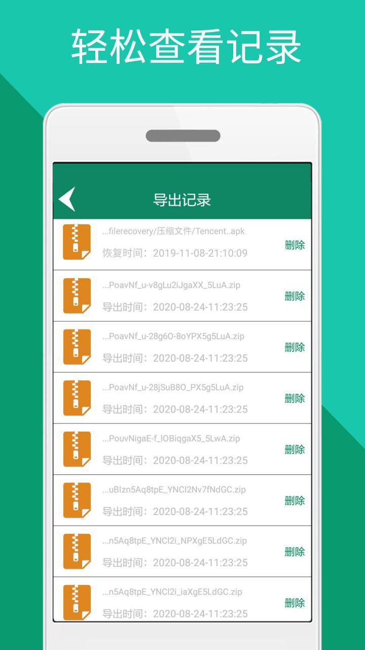 手机文件恢复截图