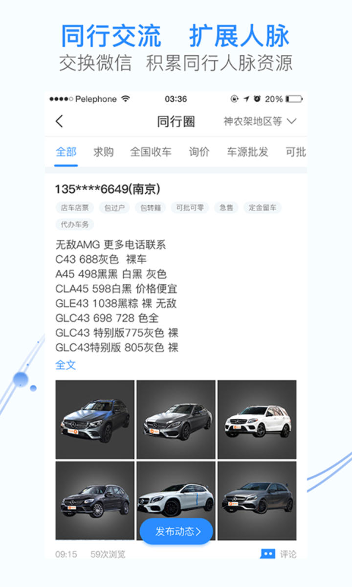 车300专业版截图