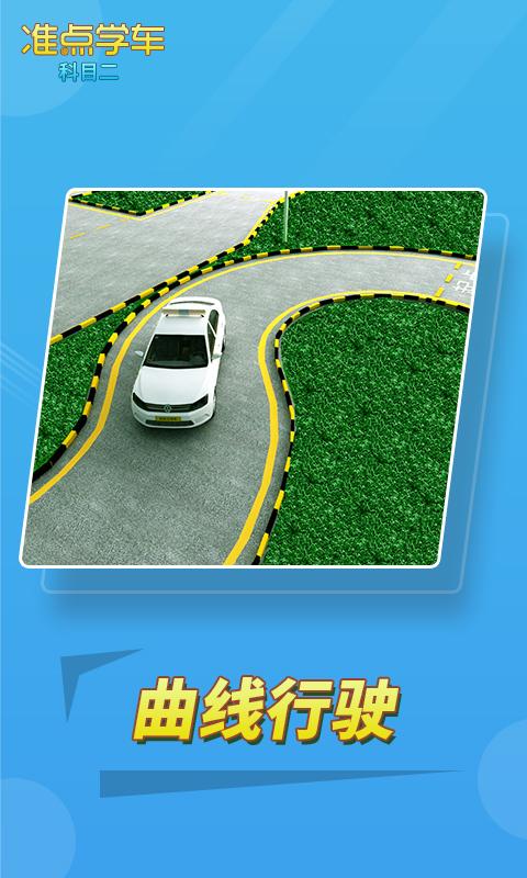 驾考驾照准点学车截图