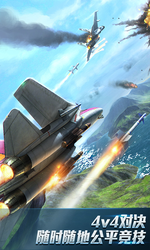 现代空战3D:战队版截图