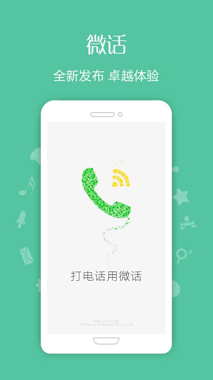 微话-免费网络电话截图