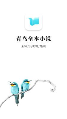 青鸟免费小说截图