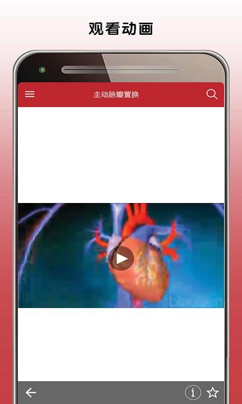 默沙东诊疗中文大众版截图