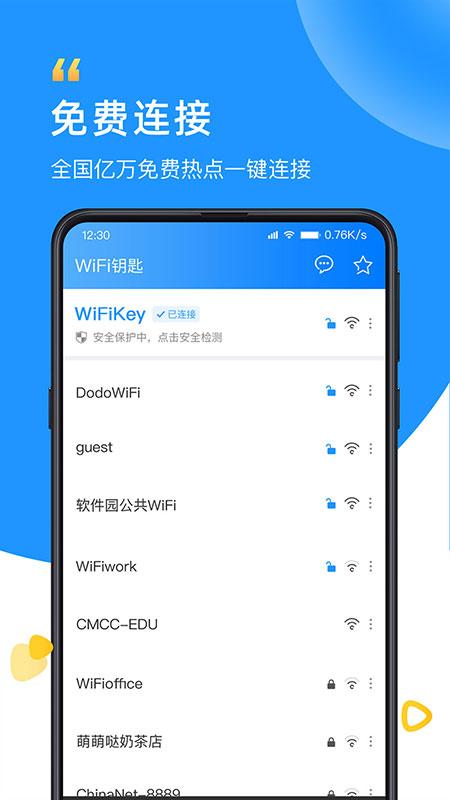 WiFi众联钥匙截图
