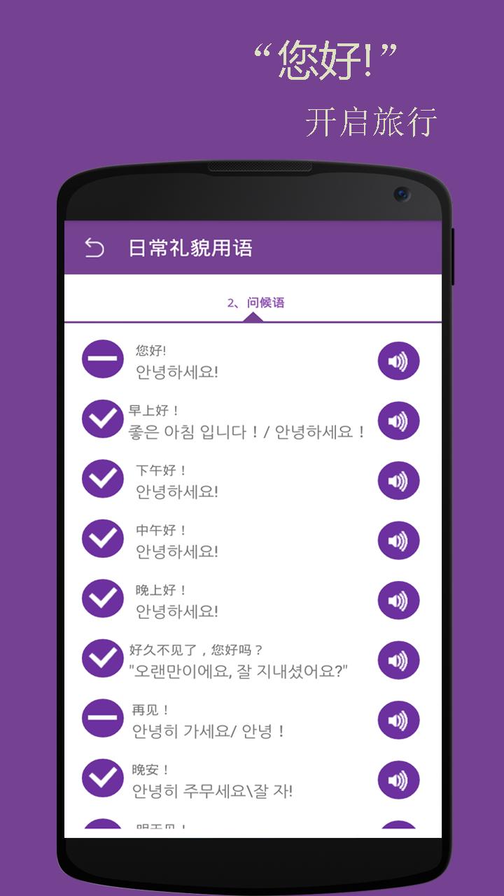基础韩语口语截图